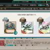 【艦これ日記】第2期 迎春 亥年「空母機動部隊」新春の西へ! 攻略