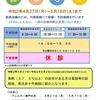 4月27日(月)から5月2日(土)の診療体制について