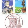 【風景印】札幌中央郵便局(札幌市時計台クラーク博士像設置)