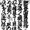 加賀見山旧錦絵 七段目 長局の段 奥庭の段
