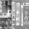 「さよなら李香蘭」の事③(1989)