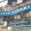 神戸の穴場カフェ!【YIDAKI CAFE】