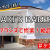 【志摩市】シェブロンカフェすぐ横のパン屋!マキズベーカリー(MAKI'S BAKERY)【営業時間,価格,アクセス,メニュー,SHEVRONについて】