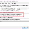 Windows10のログオン時にパスワード無しのユーザーをそのままログオンさせないようにする設定がいまいち上手く行っていない件