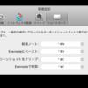 Evernote 1.8 のキーボード・ショートカット一覧 for Mac(Emacs ライクな操作を含む)