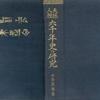 記事転載:『天孫人種六千年史の研究』 三島敦雄著