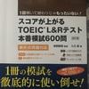 TOEICの勉強