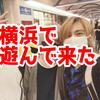 【横浜!】hiroronとRIAくんと遊んで来た!【日記】