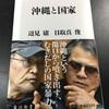 辺見庸  目取真俊『沖縄と国家』(角川新書)