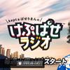 2021.2.9 21:00~ けぷぱせラジオ