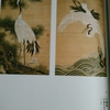 「名作誕生 つながる日本美術」
