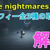 【PS4/リトルナイトメア】DLC The Depths 深淵 トロフィー全3種の取得法解説【Little nightmares/ホラー/頭を使って楽しもう】