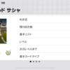 【ウイイレアプリ2019】FP エドゥアルド サシャ レベマ能力値!!