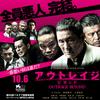 映画『アウトレイジ ビヨンド [DVD] (2012)』