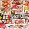 デザイン 書体使い 図形使い 色使い 昭和グルメで団らん マミーマート 9月15日号