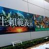 ものすごい物量そして絵ぢから『生頼範義展』 上野の森美術館
