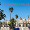 【スペインワーキングホリデーVer.2】到着後に必要なことは?
