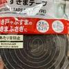 【100円ショップ:テクニック】チッピング