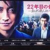 映画「22年目の告白-私が殺人犯です-」