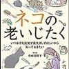 こういう本て大事と思うの。ネコの老いじたく。イヌの老いじたく。