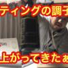 【質問箱】バッティングの調子、ブチ上がってキタァ!!2020/02/05