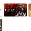 【iTunes Store】「るろうに剣心」期間限定価格