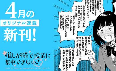 【4月刊】オリジナル連載の単行本が発売中!
