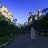 世界遺産の絶景を見に行く。武陵源・張家界(5)張家界国家森林公園
