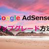 【2018年版】Googleアドセンス(AdSense)のホスト型アカウントからアップグレードする方法|はてなブログ