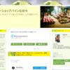 京成立石の花屋クチコミ情報 ~フラワーショップパイン~