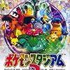 我が家の N64 事情:10 … ポケモンスタジアム2