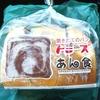 【神戸名物】神戸市民がこよなく愛するトミーズのあん食はお土産にも最適!