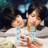 「窮鼠はチーズの夢を見る」(映画・ネタバレ・レビュー)ボーイズラブは純愛の幻を見る