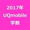 【2017年 UQmobile 学割】 Y!mobile(ワイモバイル)とガチンコ対決! 『UQ学割』を徹底分析