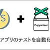 CodeceptJS + PuppeteerでWebアプリの動作テストを自動化した