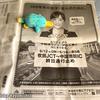 九州産経で [E2A] 中国道リニューアル工事の全面広告