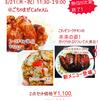 (2019年3月21日、順調に終えました!皆さんありがとうございます!)ごちゃまぜCafeメムにて「ニッチな中華料理」フェスVol.5やります!