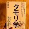 戸部田誠さんの著書【タモリ学〜タモリにとって「タモリ」とは何か?〜】を読んだ感想