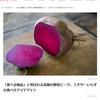 「PrettyOnline」奇跡の野菜⁉ 鮮烈なルビー色「ビーツ」、ミキサーいらずの簡単レシピ3つ【お仕事忘備録】