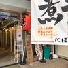 らーめん専門店 煮干しと豚(南区)濃厚ベジポタつけ麺