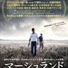 「マーシュランド」(2015) 感想 *ネタバレ