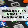 iPadを買ったら有料アプリをきちんと買って使いこなそう!