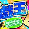 【遊戯王くじ】今回の目玉は 「真紅眼の黒竜(20thシークレットレア)」 「竜騎士ガイアプリズマティックシークレットレア」!100口限定!! 激アツ5000円遊戯王くじ 第40弾発売中!