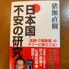 「薬局調剤医療費」に焦点が当たるかな?:読書録「日本国・不安の研究」