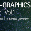 INFO-GRAPHICS Night vol.1 開催のお知らせ