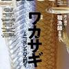 ブラックバスのベイトフィッシュ〝ワカサギ〟に焦点をあてた「バサー2021年1月号」発売!