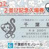 千葉都市モノレール  「2並び記念入場券」