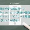 【初心者向け】キャッシュレス決済とは?特徴と意外なデメリットを解説!