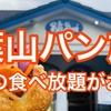 【YouTube】葉山パン旅 朝から大人気!逗子の人気パン屋3選