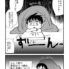 【漫画】うつ病と台風と私【実録】